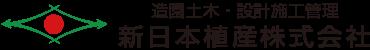 市原市で造園・外構・エクステリア・植木のことなら新日本植産